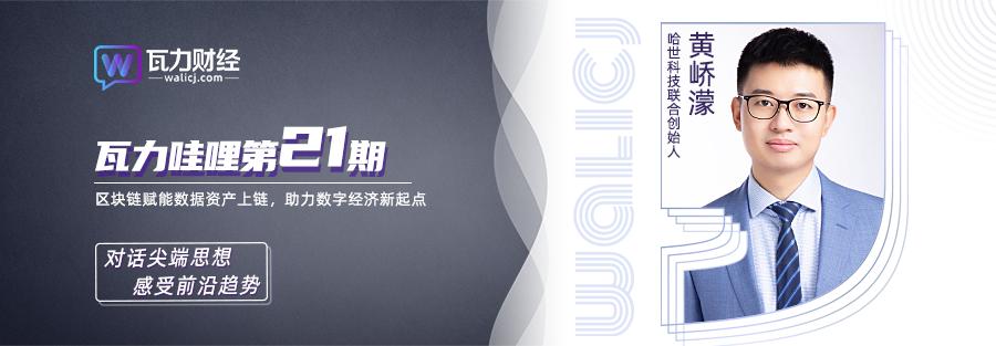 瓦力财经 | 瓦力哇哩直播访谈第21期—对话哈世科技联合创始人黄峤濛