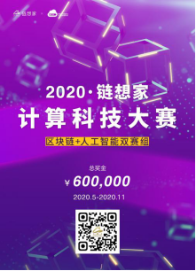 2020链想家计算科技大赛开赛!60万奖金掀起前沿计算教育风暴-启示财经